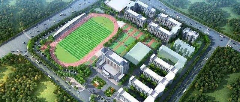 拟投资11.6亿!潢川县将在12月底前在城区开建6所初中、7所小学、还有...