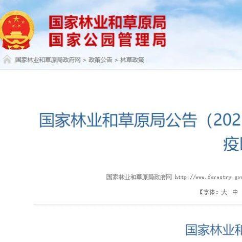 紧急提醒!潢川县被列为疫区!
