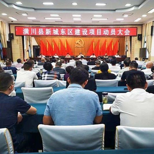 大动作!潢川县从撤县设市的高度来重视新区,新城东区将迎大发展...