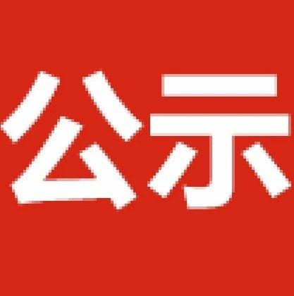 名单公示!潢川县这26人上榜!快看有你认识的吗?