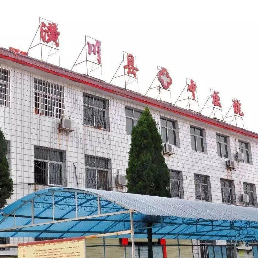 重磅!潢川县中医院也将新建!具体位置在......
