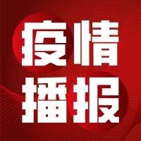 【城事】疫情通报|2020年3月2日吉林省卫生健康委员会pt电子游戏新型冠状病毒肺炎疫情通报