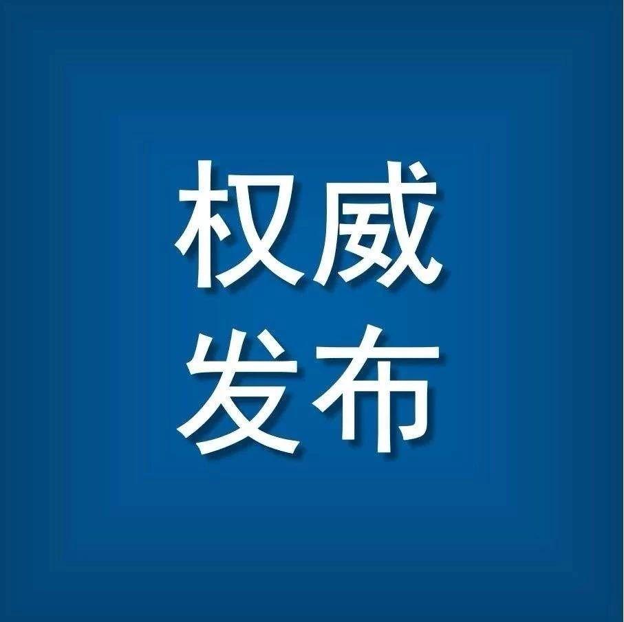 【城事】2月15日吉林省新增确诊病例1例,累计确诊89例