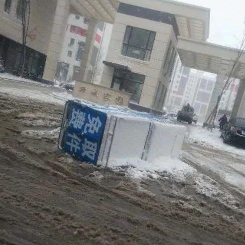【城事】谨慎!澳门金沙城中心小区门口一辆快递车侧翻,雪天有这几件事你必须了解!