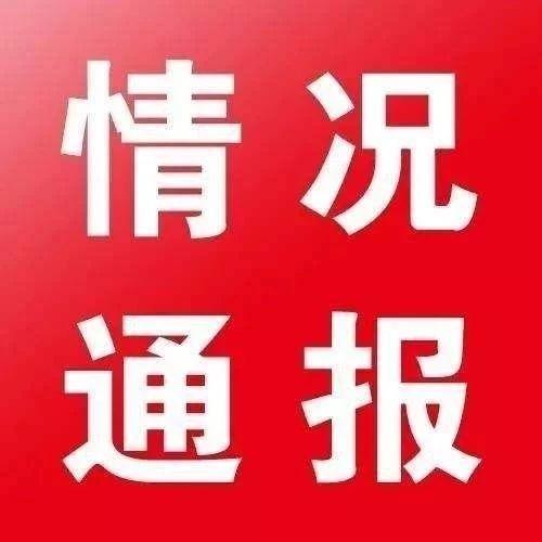 【城事】最新疫情通报!吉林省新增确诊病例1例(四平市)