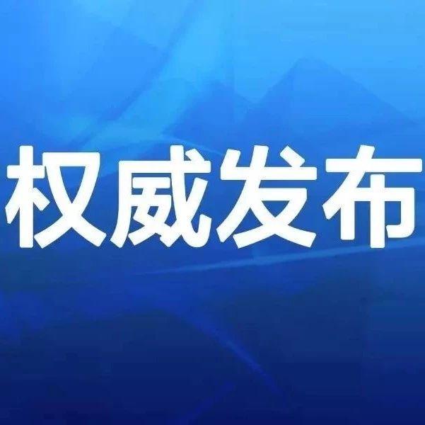 """【城事】吉林省纪委监委公开曝光4起党员干部充当涉黑组织""""保护伞""""典型案例"""