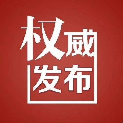 【城事】最新!吉林省新增2例确诊病例!累计6例!114人接受医学观察!