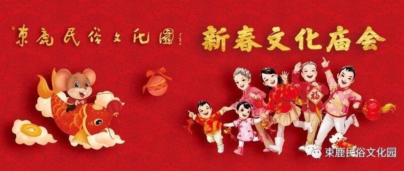 辛集市2020年春节文化庙会招商正式启动!