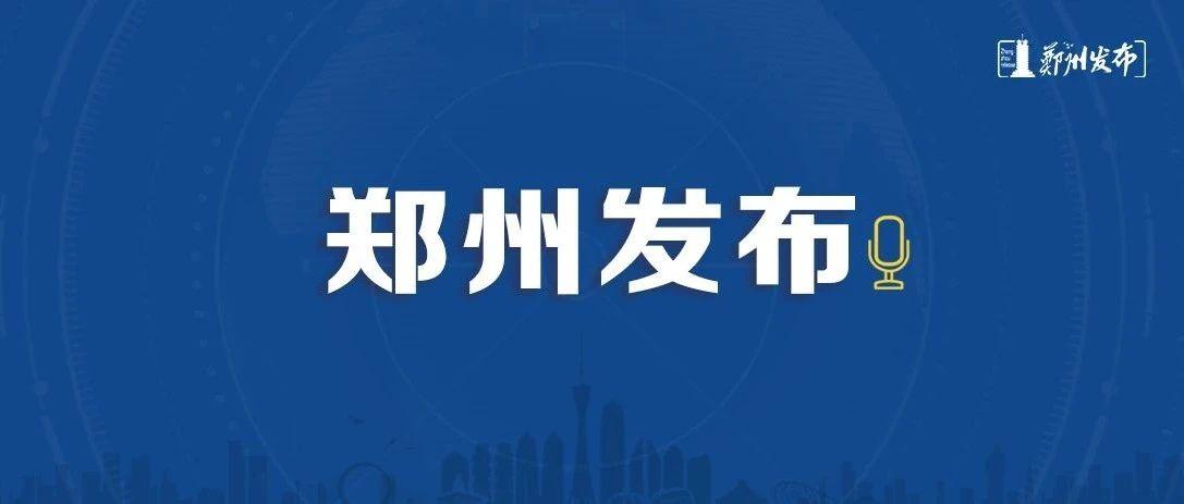 郑州市新冠肺炎疫情防控领导小组办公室发布14号通告