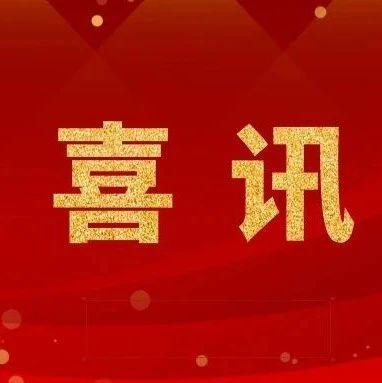 """喜讯!新一届""""全国文明""""候选名单公示,潢川这个乡镇榜上有名!"""