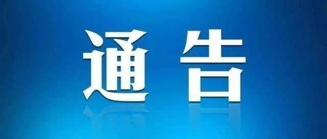 修水新增1例!九江2月11日新增�_�\病例具�w情�r公布!