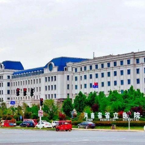 郑大一附院全面接管港区省立医院,将以新的面貌迎接患者!
