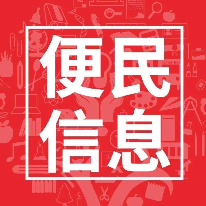 【东台便民】求职·招聘·租售房·二手·顺风车(2021年2月2日)