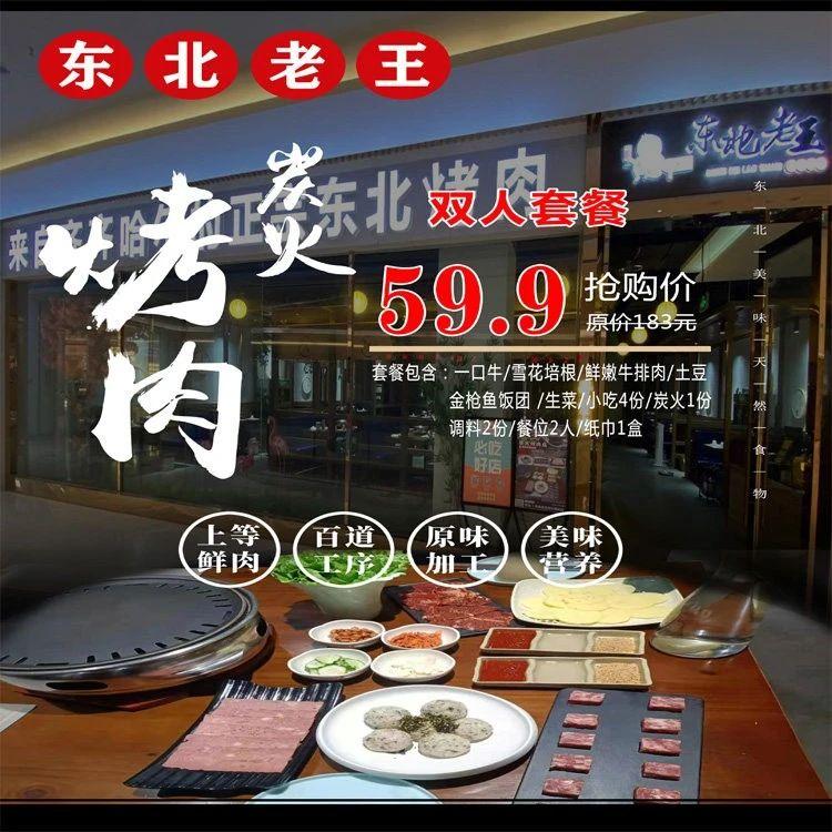 老带劲了!这家俘获东台吃货的嘎嘎香东北烤肉,59.9元2人大口吃肉!