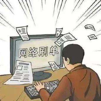 """老城一女子刷抖音被""""网友""""骗19.6万!"""