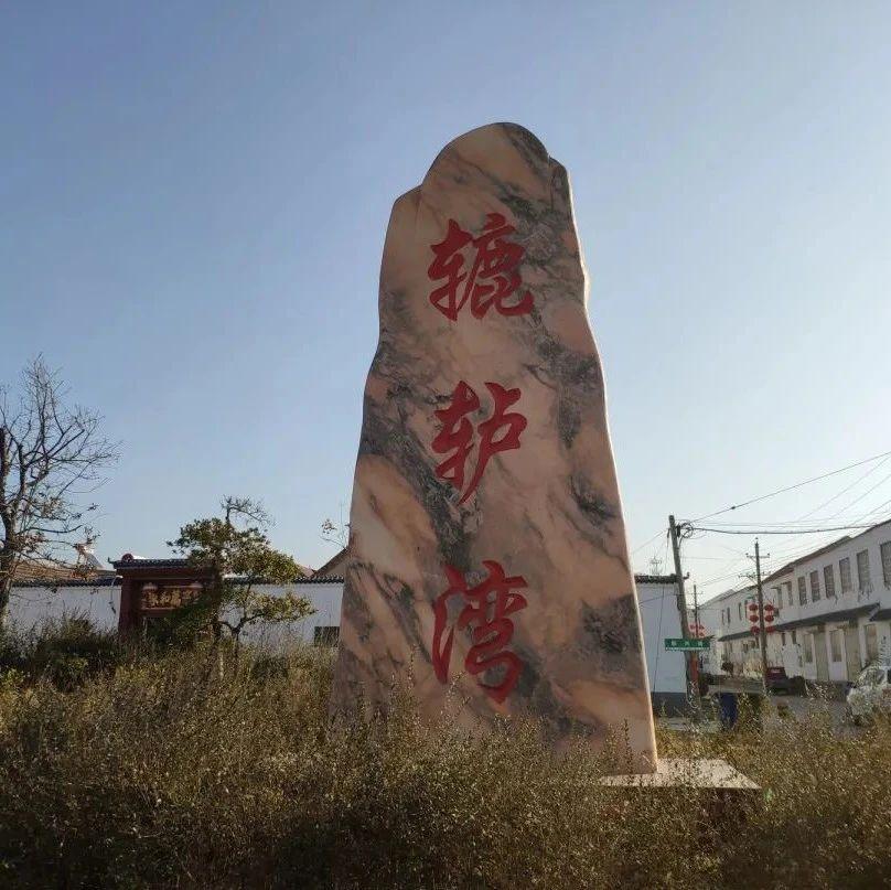 """长葛老城这个村有2400年历史,曾靠打鱼为生,""""藏""""一碑价值连城…"""