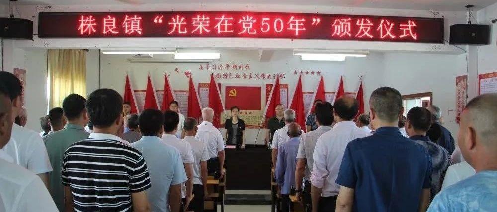 """南城县株良镇举行""""光荣在党50年""""纪念章颁发仪式"""