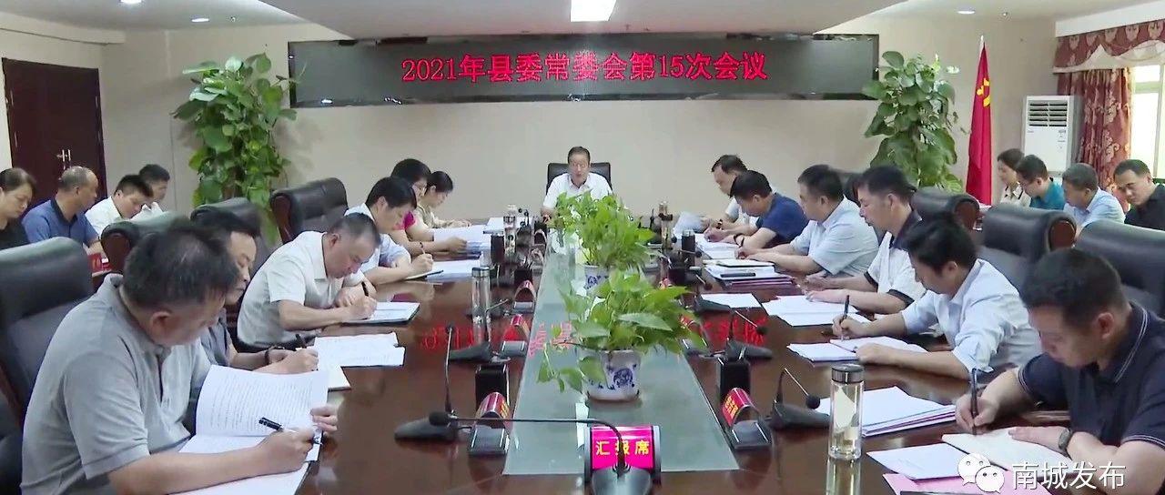 县委常委会第十五次会议召开