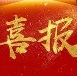"""喜讯!南城二中荣获""""抚州市优秀少先队集体""""称号"""