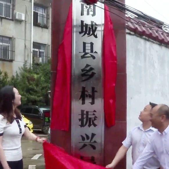 南城县乡村振兴局挂牌成立