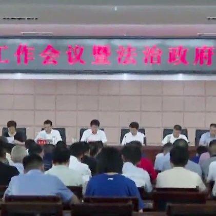 县委全面依法治县工作会议暨法治政府示范创建动员部署会召开