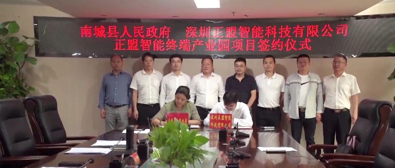 县人民政府与深圳正盟智能终端产业园项目签约仪式举行