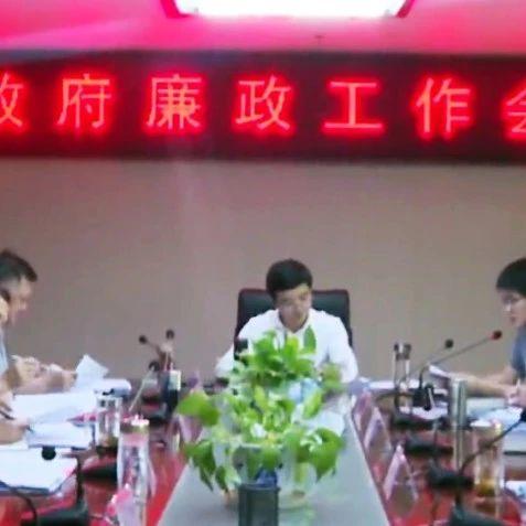县政府廉政工作会议会议召开