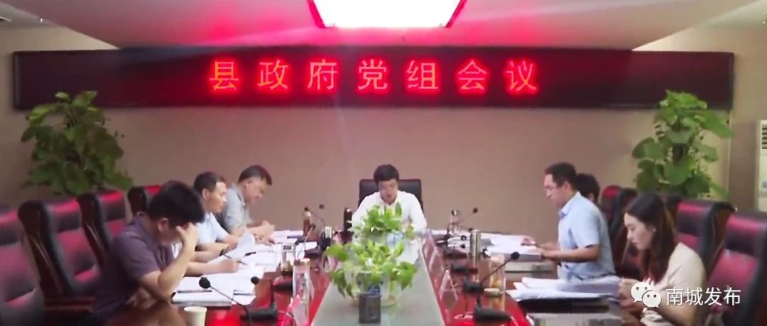 县政府党组会议召开