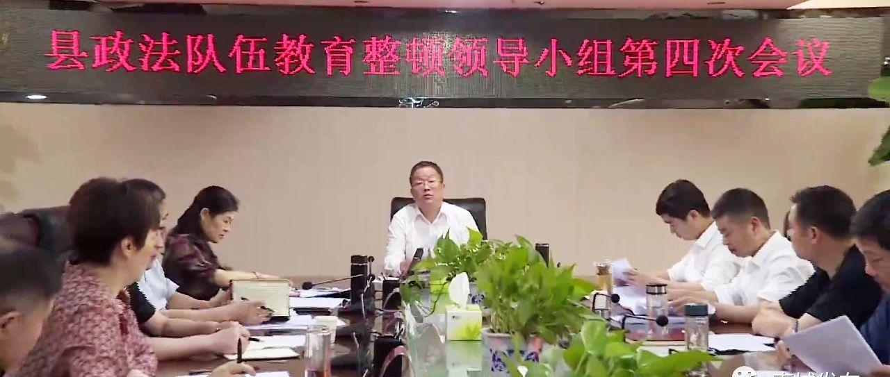 全县政法队伍教育整顿领导小组第四次会议召开