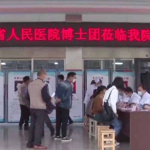 省人民医院博士团来县中医院开展义诊活动