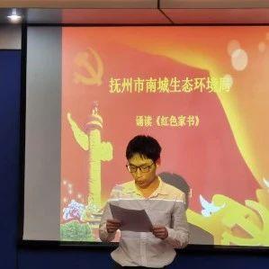 南城县生态环境局:诵读红色家书传承红色信仰