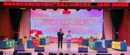 南城县统战系统举办庆祝中国共产党成立100周年党史、《条例》知识竞赛