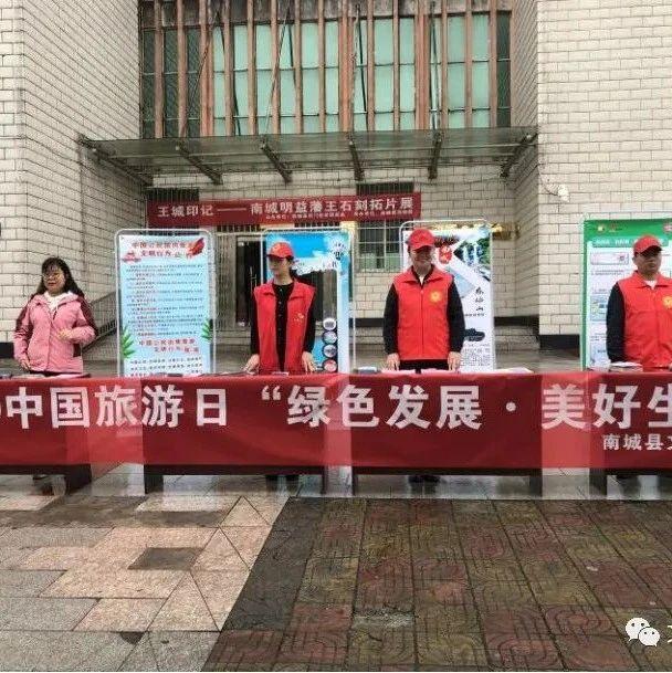 南城县举办5・19中国旅游日主题系列活动
