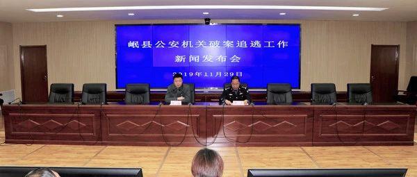 岷县警方破案追逃战果丰硕,抓获上网逃犯178名!