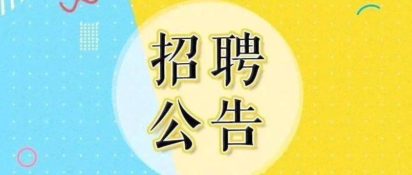 岷阳镇公开招聘公益性岗位保洁员5名!