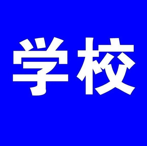 郑州市区又有32所小学投入使用!航空港区4所!