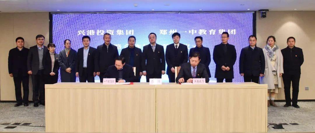 兴港投资集团与郑州一中教育集团签署战略合作协议