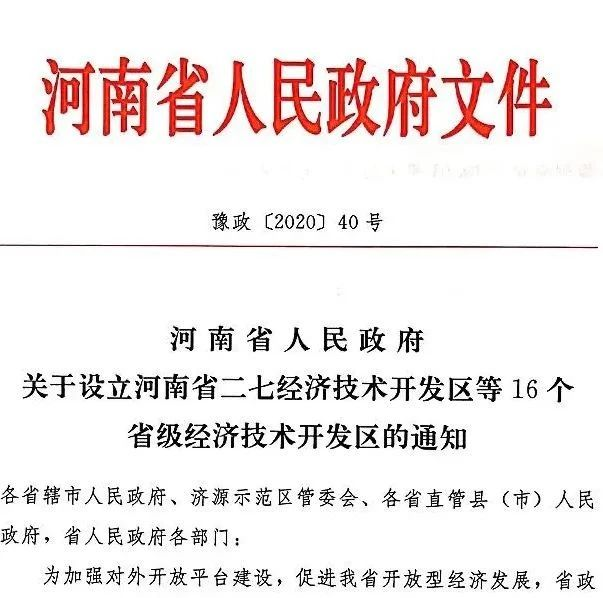 郑州港区及新郑的网友围观!新郑这里设立一个省级经济技术开发区