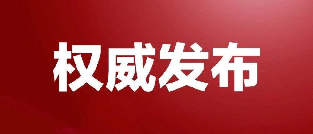 2月10日丽水市政府最新干部任免