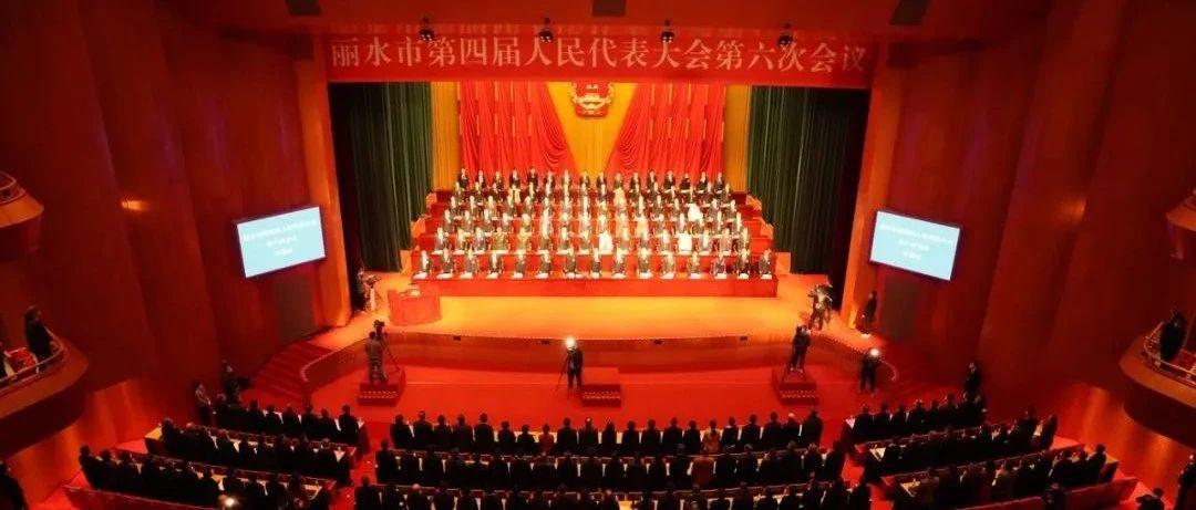 丽水市第四届人民代表大会第六次会议开幕