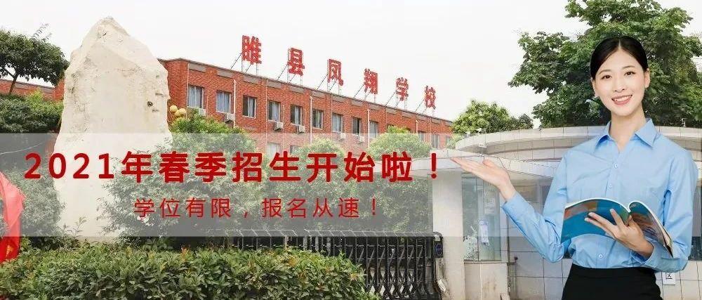重要!睢县凤翔九年一贯制学校发布2021年春季招生简章,请扩散告知!
