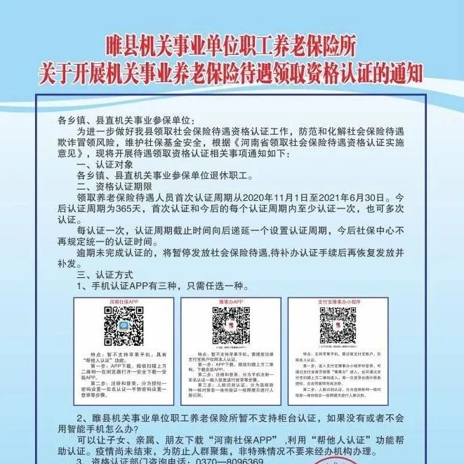 重要!关于睢县开展机关事业养老保险待遇领取资格认证的通知