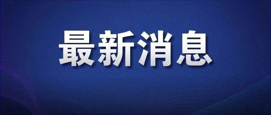 教育部:鼓励广大师生就地过节!