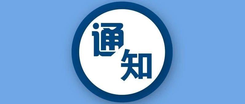 安徽省人民政府�k公�d�P于延�t企�I�凸ず�W校�_�W的通知