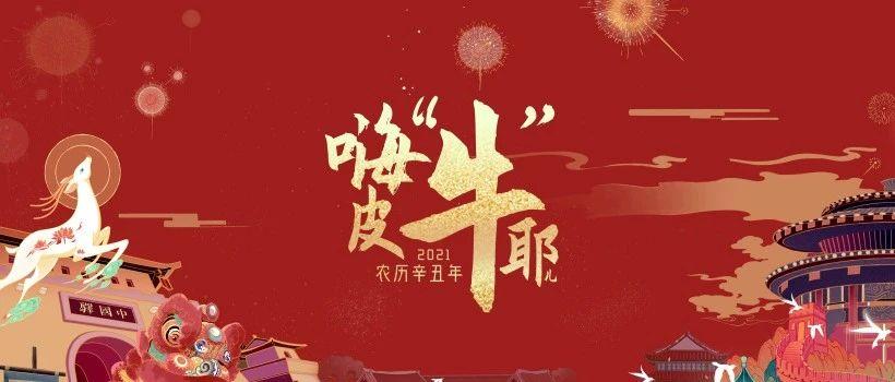 中国驿春节不打烊,原地过年吃八方,红红火火过大年