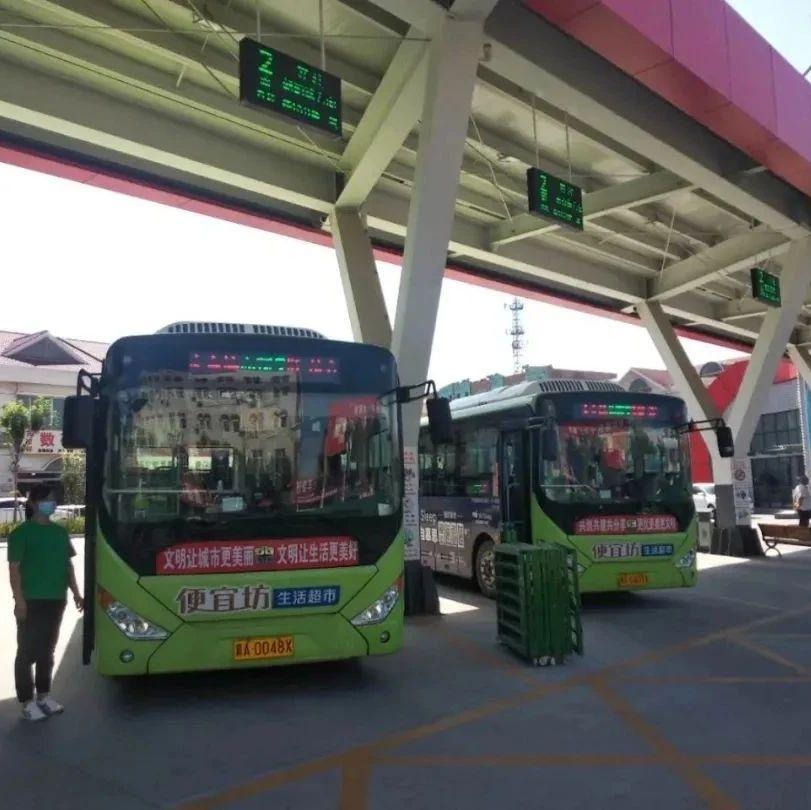 9月18日起,辛集年满65周岁的市民!免费坐公交啦!