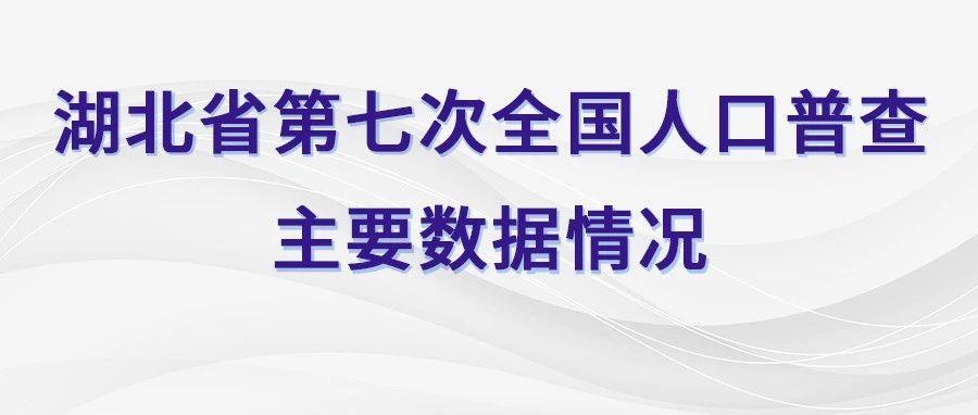 【权威发布】湖北省第七次全国人口普查主要数据情况