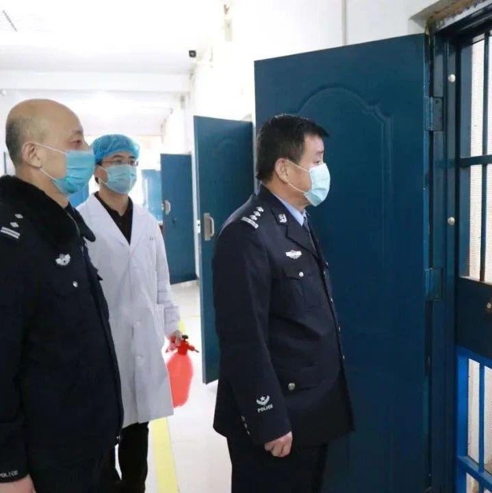 清河县看守所:高墙之内,这里有一个无声的抗击疫情的战场