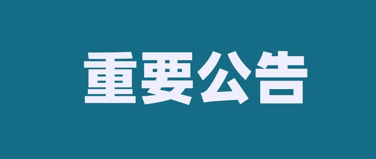 清河县人力资源和社会保障局聘用部分公益性岗位工作人员的公告