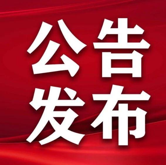清河县人力资源和社会保障局关于开展2020年度企业职工病退工作的公告